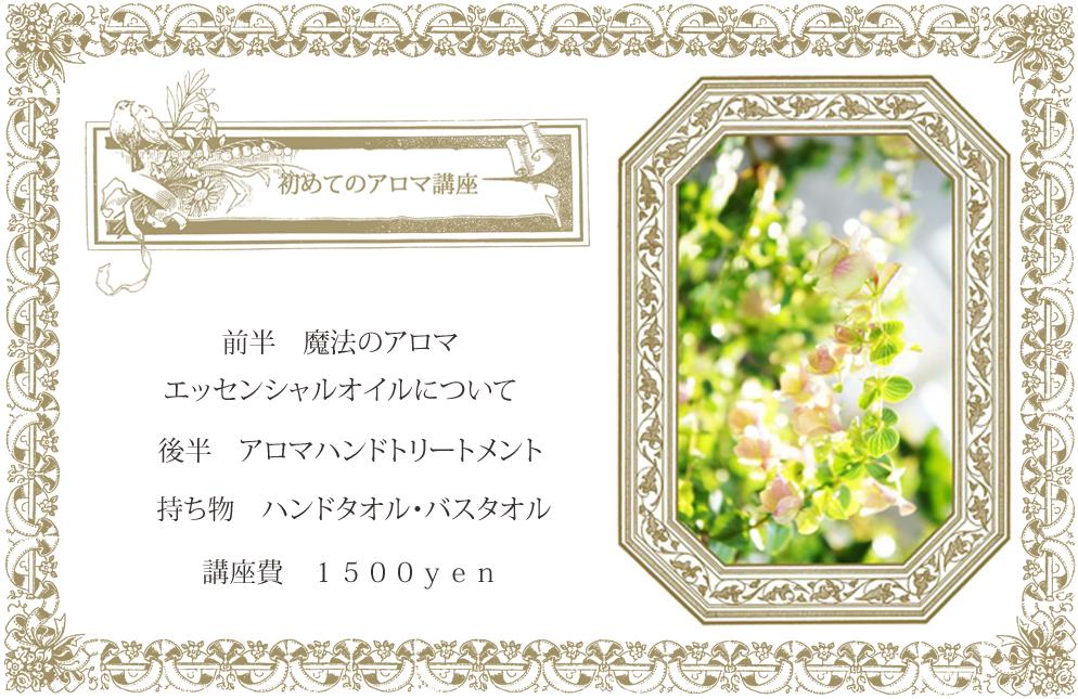 hajimetekouza1